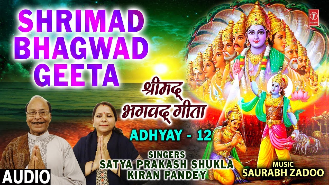 श्रीमद भगवद गीता,Shrimad Bhagwad Geeta Chapter 12, Latest Audio, SATYA PRAKASH SHUKLA,KIRAN PANDEY