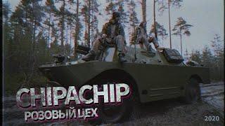 Смотреть клип Chipachip - Розовый Цех