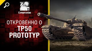 Откровенно о TP50 Prototyp - от Compmaniac [World of Tanks]