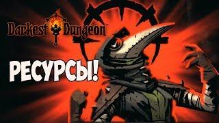В ПОИСКАХ РЕСУРСОВ! |3| Darkest Dungeon [ВСЕ DLC; HARD]