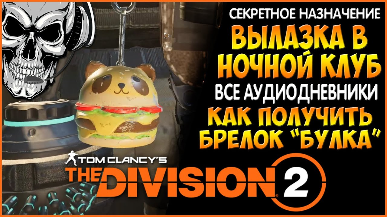 Назначение ночного клуба ночной клуб челябинск официальный сайт