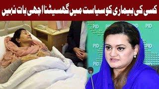 Rumours About Begum Kulsoom Nawaz's Health are Shocking: Maryam Aurangzeb - Express News