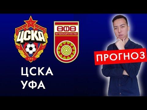 ЦСКА - Уфа Обзор матча и Прогноз