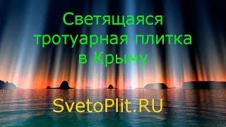 Ландшафтный дизайн в Крыму: светящаяся брусчатка(, 2016-04-07T13:32:32.000Z)
