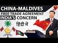 China Maldives Free Trade Agreement - India's loss and China's gain?