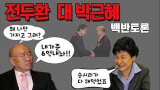 백반토론   전두환과 박근혜 격렬한 토론대전  배칠수 전영미의 성대모사 개그쇼
