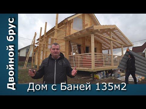 Идеальный проект дома с баней 135м2. Двойной брус. Строительство домов в Москве и Московской области