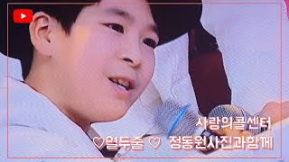 ♡열두줄♡정동원    …