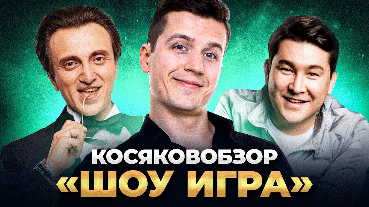 """КОСЯКОВобзор. Шоу """"ИГРА"""" на ТНТ   4 выпуск"""