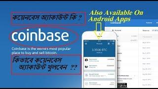 How to open Coinbase bitcoin wallet account -Bangla tutorial A to Z