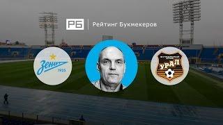 Прогноз Александра Бубнова: «Зенит» — «Урал»