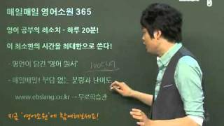 [EBS 인기 영어강의] 우리의 영어소원을 이루는 방법!