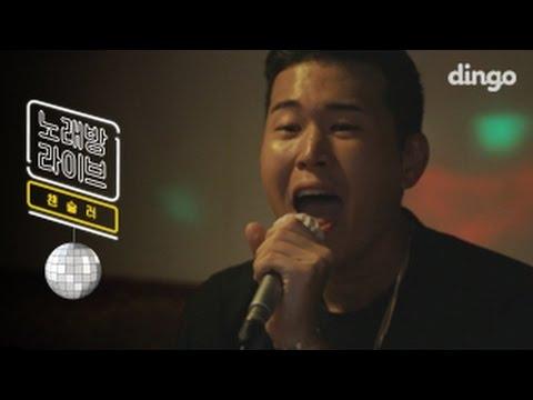 [Karaoke Live] Chancellor - Sugar (Maroon5 Cover)