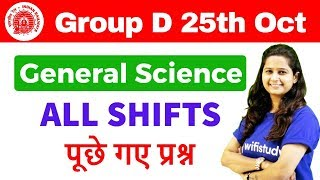 RRB Group D (25 Oct 2018, All Shifts) General Science | Exam Analysis & Asked Questions | Day #26