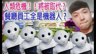 人類危機?機器人餐廳,點餐送餐全是機器人?大陸科技餐廳..../上海南祥盒馬機器人餐廳/現撈海鮮,大海滋味 Shanghai robot restaurant experience-by萊恩