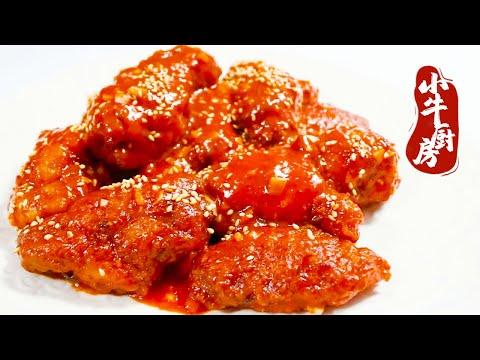 韓式香辣炸雞-跨年派對必備韓國人氣美食,甜甜微辣 越吃越唰嘴 配啤酒好過癮韓國炸雞酥脆多汁好吃的秘密在這裡!教你在家做道地韓式炸雞裹粉配方、醬料熬製,原來雞翅是這樣炸的,難怪這麼香【小牛的厨房
