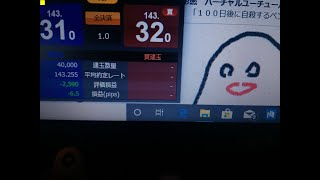 FX ポンド円 ベーリング海のゴールドラッシュ 魁クロマティ高校.