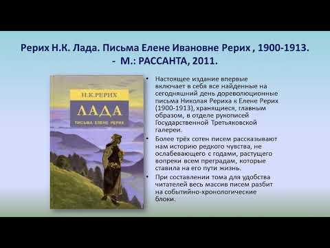 Виртуальная выставка печатных изданий из фонда библиотеки ЛОИРО