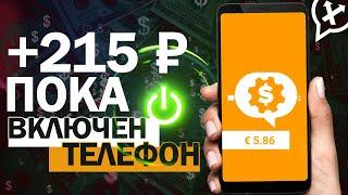 Необычно пассивный ЗАРАБОТОК на Телефоне Без Вложений! Как Заработать Деньги с Телефона в Интернете?
