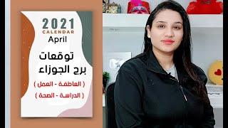 توقعات برج الجوزاء شهر ابريل 2021 نيسان || مي محمد