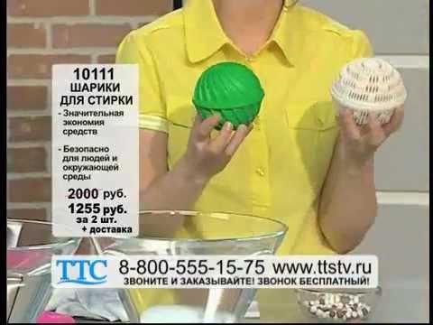 Шарики для стирки белья и одежды в стиральной  машине. купить в телемагазине ttstv.ru