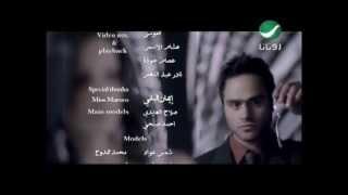 abu bakr salem ahtafel bel jareh ابو بكر سالم احتفل بالجرح
