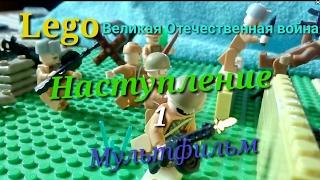 Lego Мультфильм Великая отечественная война[ Наступления  1 ] / Lego Motions video