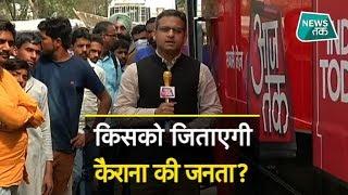 यूपी के कैराना से चुनावी चौपाल, यहां किसकी लहर #NTGroundReport | News Tak
