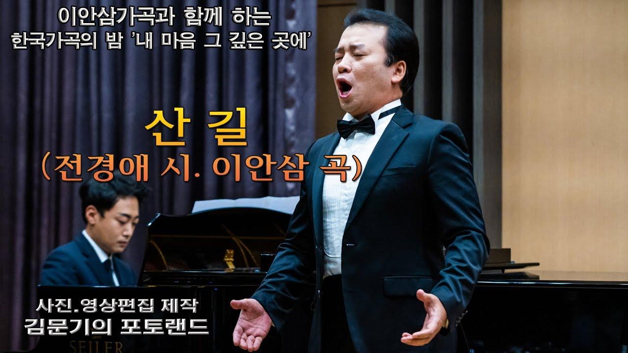 이안삼가곡과 함께 하는 한국가곡의 밤 / 산 길(전경애 시. 이안삼 곡) - Ten. 이재욱