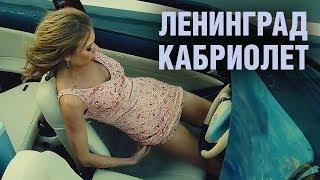 Ленинград — Кабриолет   HD