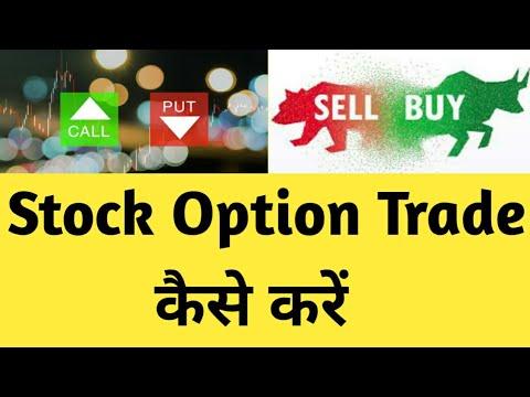 Options trade increase buy