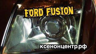 Ford Fusion. Установка биксеноновых линз. Моримото 2.5 дюйма.(Продажа и установка линз Санкт-Петербург. Наш сайт ксенонцентр.рф Наша группа vk.com/zumato., 2015-11-02T19:30:09.000Z)