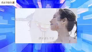 【さよなら夏の日】山下達郎のメロデーにも最高の吉岡里帆!!
