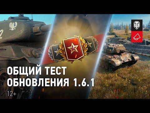 Общий тест обновления 1.6.1. Взгляд в будущее [World Of Tanks]