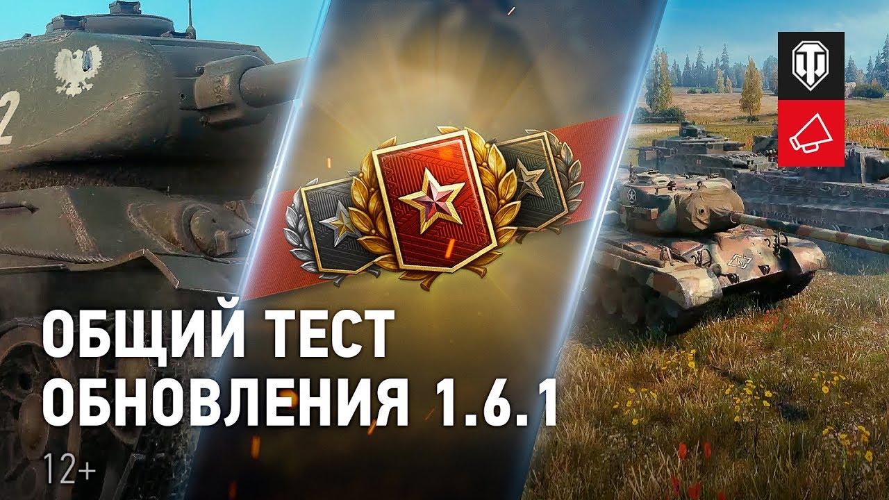 Обновление World of Tanks 1.6.1. Список изменений