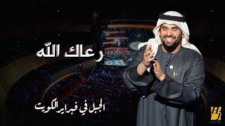 الجبل في فبراير الكويت - رعاك الله (حصرياً) | 2018