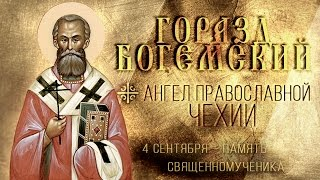 Ангел Православной Чехии: 4 сентября – память священномученика Горазда Богемского