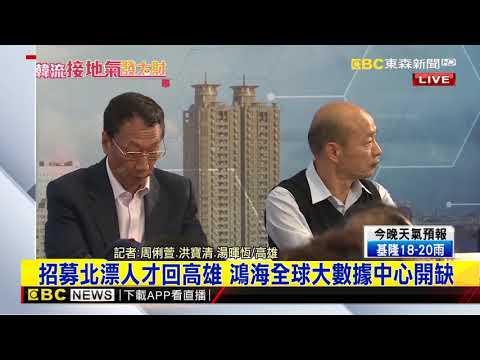 最新》高雄發「恆」財 郭台銘、韓國瑜合體拚經濟