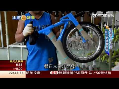 台灣「騎」蹟!MIT折疊車驚艷全世界20160903