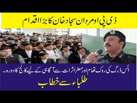 DPO Mardan Sajjad Khan Visit College About Ice | Speech To Students