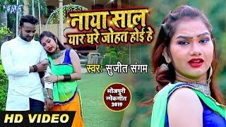 नया साल ( 2020 ) का सुपरहिट वीडियो सांग - Sujeet Sangam - Naya Saal Yaar Ghare Johat Hoihe