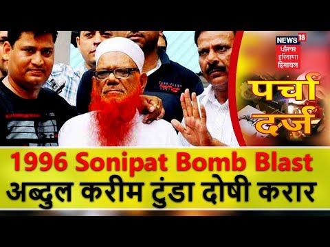 1996 Sonipat Bomb Blast | अब्दुल करीम टुंडा दोषी करार | Parcha Darz | News18 Haryana/Himachal