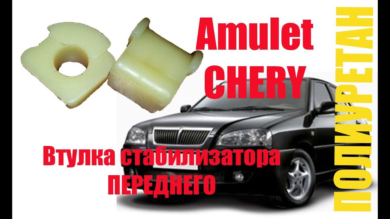 Запчасти Чери Амулет Вортекс Корда( подделки).
