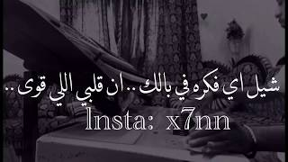 عن قناعة - حقروص - عبد العزيز المعنى ( عزفي )