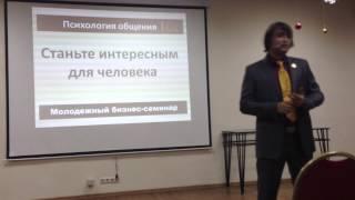 Психология общения(Алексей Плотников alexeyplotnikov.com http://vk.com/a_path_to_success., 2013-02-23T21:58:01.000Z)