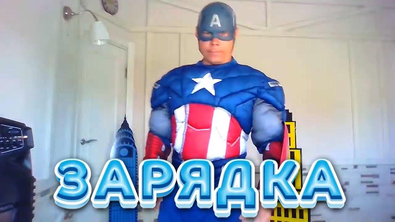 Мстители Капитан Америка и фитнес
