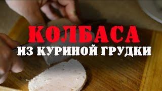 Колбаса из куриной грудки