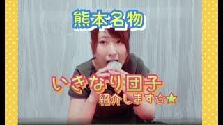 熊本のよかとこ♪うまかもん♪発信! 第一弾は「いきなり団子」をご紹介。...