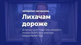 Лихачам дороже. В России хотят повысить стоимость полиса ОСАГО для лихачей