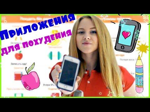ЛУЧШИЕ ПРИЛОЖЕНИЯ ДЛЯ ПОХУДЕНИЯ! / NATALY K